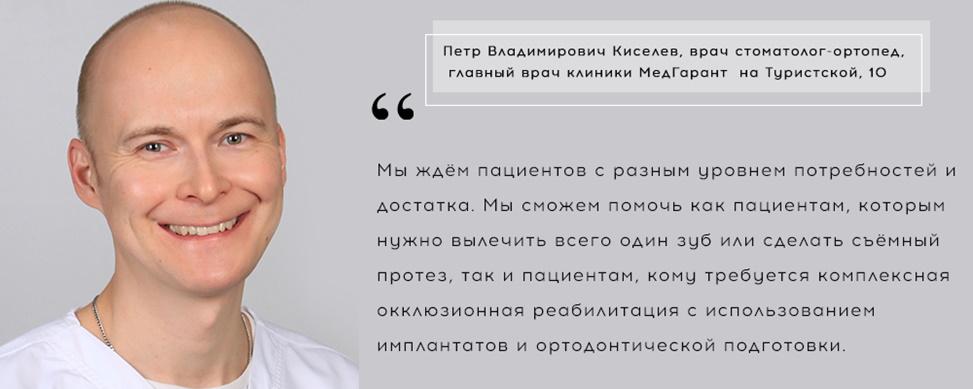 Новая клиника «МедГарант» в Приморском районе на Туристской ул.
